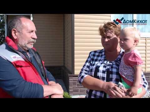 О комфортности проживания в домах построенных СК «ДомКихот». Надежда