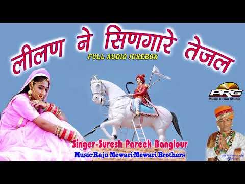 लीलण ने सिणगारे तेजल | Tejaji Exclusive Song 2017 | सुपरहिट Marwadi Tejaji Dj Song | Suresh Pareek