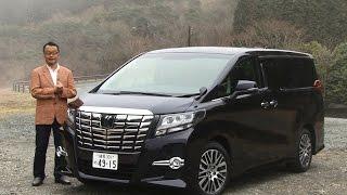 トヨタ・アルファード 試乗インプレッション 車両紹介編