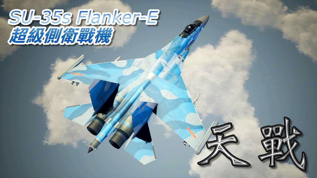 天戰》第200集 : Su-35s最強4.5代戰機  超級側衛將成台灣噩夢