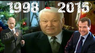 Обращения Президентов Ельцина Путина Медведева 1998 2015 вспоминаем как это было