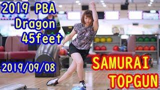 PBA2019Dragon #ボウリング #横田基地.