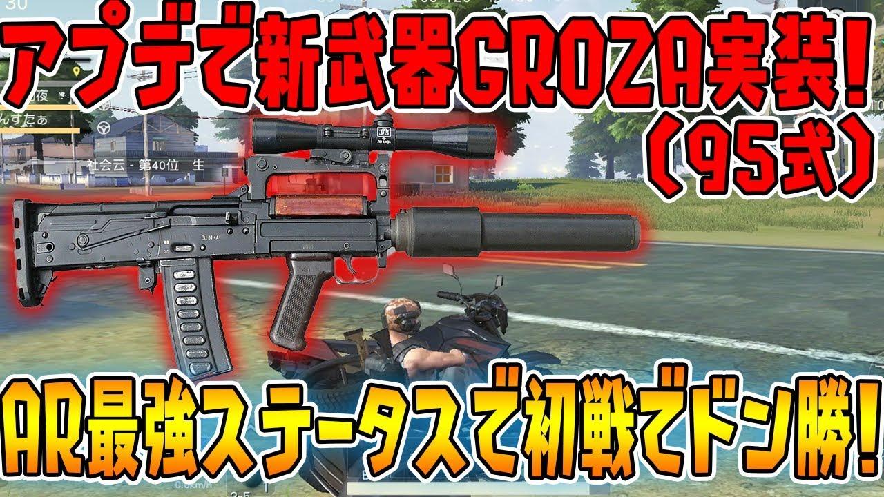 """【荒野行動】アプデで新武器追加!最強AR""""GROZA""""が強すぎて ..."""