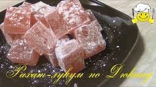 Как сделать  рахат лукум (желейные конфеты) по Дюкану How to make Turkish delight (gummies) by Dukan