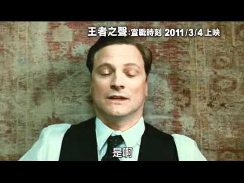 【王者之聲:宣戰時刻The Kings Speech】台灣版預告