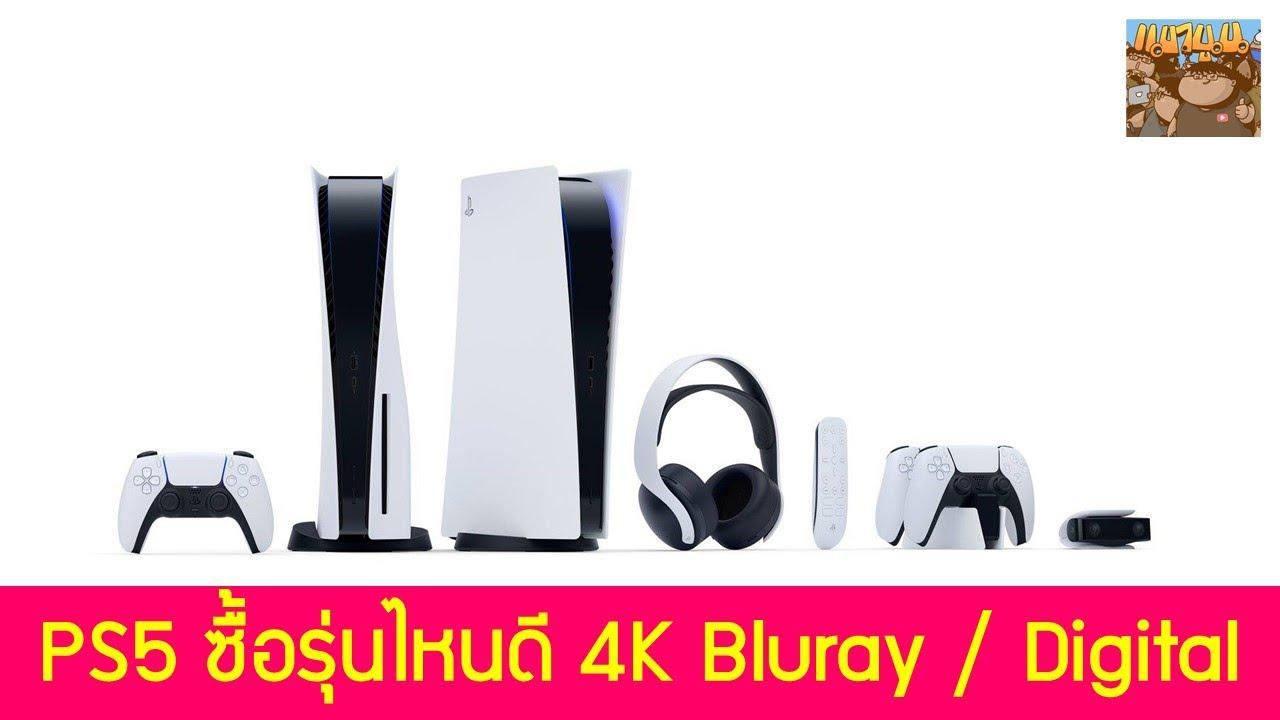 PS5 ซื้อรุ่นไหนดี แบบมี 4K Bluray หรือแบบ Digital Edition อันไหนคุ้มกว่ากัน ?