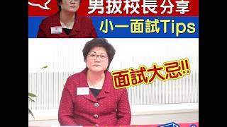 Publication Date: 2019-02-02 | Video Title: 男拔校長分享小一面試貼士│01親子
