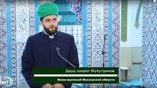 Пятничная проповедь Муфтия Московской области в мечети им. Зайнуллы Расулева