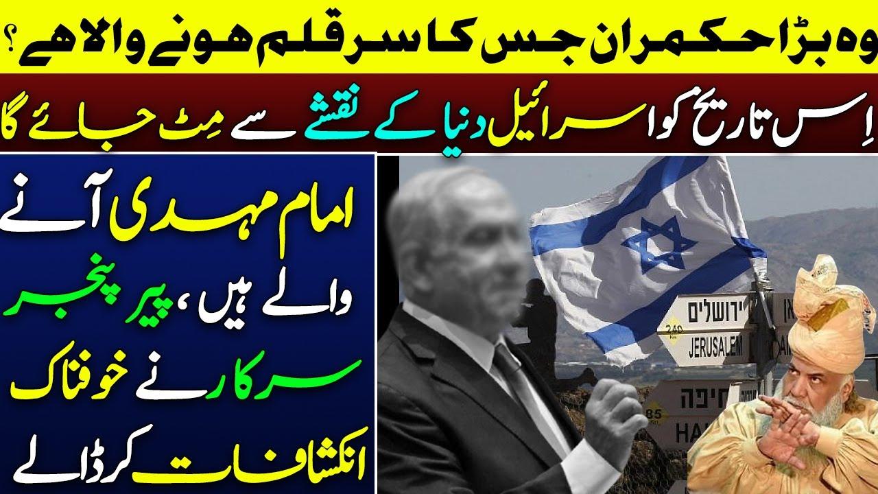 کس بڑے حکمران کا سر قلم ہونے والا ہے اسرائیل کا دنیا سے خاتمہ خوفناک انکشافات |اوصاف