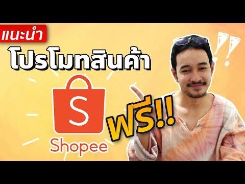 [เทคนิคเพิ่มยอดขาย] - โปรโมทสินค้าบน Shopee ฟรี!!ไม่เสียค่าใช้จ่าย