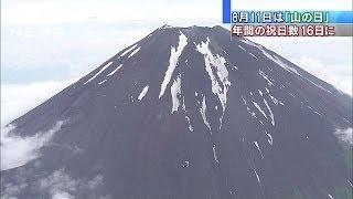 8月11日は「山の日」 再来年から年間祝日数16日に(14/05/23)