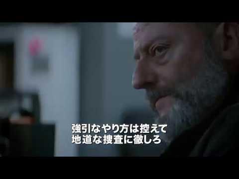 ジャン・レノ主演!ザ・スクワッド - 映画予告編