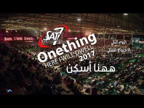 مؤتمر Onething 2017 - اليوم الثاني - الاجتماع المسائي - 22 سبتمبر 2017