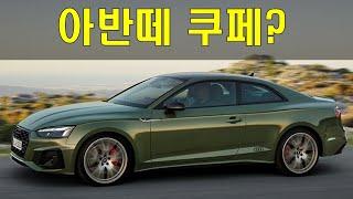 아우디 A5 실연비 및 주행리뷰!! 청주맛집!!