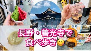 長野・善光寺で食べ歩き!