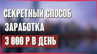 Секрет заработка 3000 рублей в день. Заработок в интернете 2018.