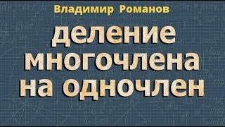 алгебра ДЕЛЕНИЕ МНОГОЧЛЕНА НА ОДНОЧЛЕН 7 класс