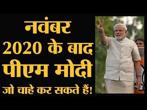 Lok Sabha के बाद अब BJP को Rajya Sabha में भी बहुमत मिल जाएगा।The Lallantop