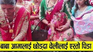 जल खादा भक्कानो छोडेर रुदै आमा छोरी, हेर्दा आसु नै झर्यो || Heart Touching Wedding Moment Nepal