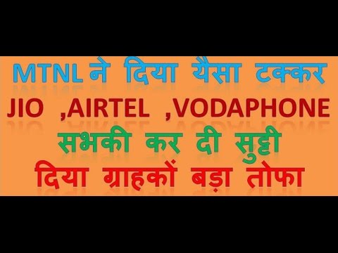 MTNL OFFER / LOCAL STD free CALL OFFER /MTNL OFFER  UNLIMITED CALLS ALL OVER INDIA
