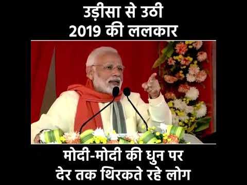 PM Modi in Bhubaneshwar | मोदी-मोदी की धुन पर देर तक थिरकते रहे लोग