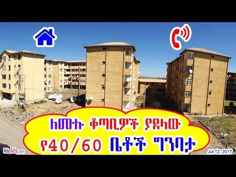 Ethiopia: ለሙሉ ቆጣቢዎች ያደላው የ40/60 ቤቶች ግንባታ - Condominium in Addis Ababa, Ethiopia - DW