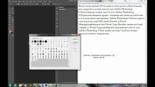 Загрузка новых кистей в программу Adobe Photoshop CS6