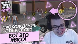 ВОТ ЭТО МЯСО! НЕ МОЙ ДЕНЬ! (ПРОХОЖДЕНИЕ GTA: VICE CITY #5)