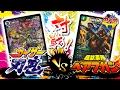 【デュエマ対戦動画】獅子王刃鬼vsベアフガン【第51回】