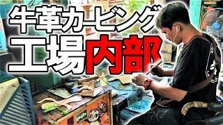 タイの【牛革カービング工場】内部を撮影して来ました!「中国物販講師」から見たタイ市場(牛革の彫刻技術)って?