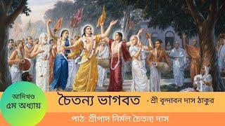 শ্রীচৈতন্য ভাগবত -(আদিখন্ড- ৫ম অধ্যায়) - তৈর্থিক বিপ্রান্না-ভোজন