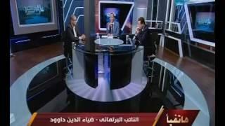 """بالفيديو..ضياء الدين داوود لـ""""أبو حامد"""":رفع أسعار المياه والكهرباء والسلع ده اسمه إيه"""
