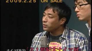 【好評発売中】ナイツ単独ライブ「21世紀大ナイツ展」DVDダイジェスト thumbnail