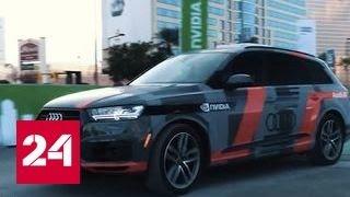Вести.net: на CES-2017 протестирован робомобиль от Nvidia