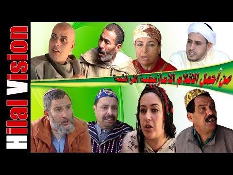 Aflam Hilal Vision   من أجمل الأفلام الأمازيغية الرائعة مع هلال فيزيون فرجة ممتعة للجميع motarjam