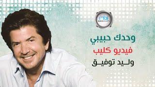 Walid Tawfik - Wahdak Habibi (Official Clip)   (وليد توفيق - وحدك حبيبي (فيديو كليب