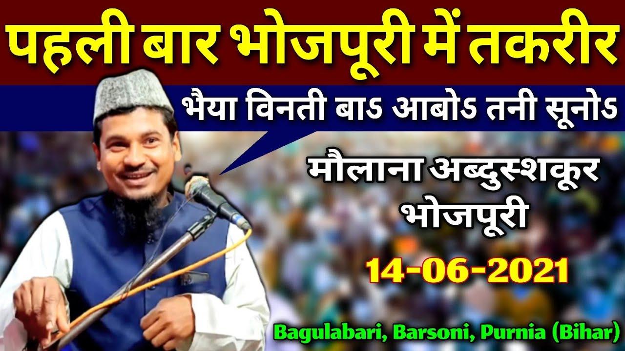 Pehli Baar Bhojpuri Takrir | भैया विनती बाऽ आबोऽ तनी सूनोऽ... Maulana Abdus Shakur Bhojpuri 2021