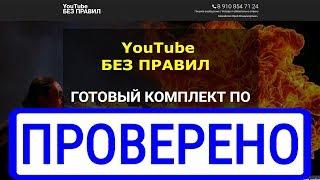 Курс YouTube БЕЗ ПРАВИЛ попадание в топ за 48 часов! Честный отзыв