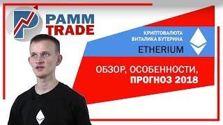 Криптовалюта Ethereum (ETH) обзор, особенности Эфира, прогноз