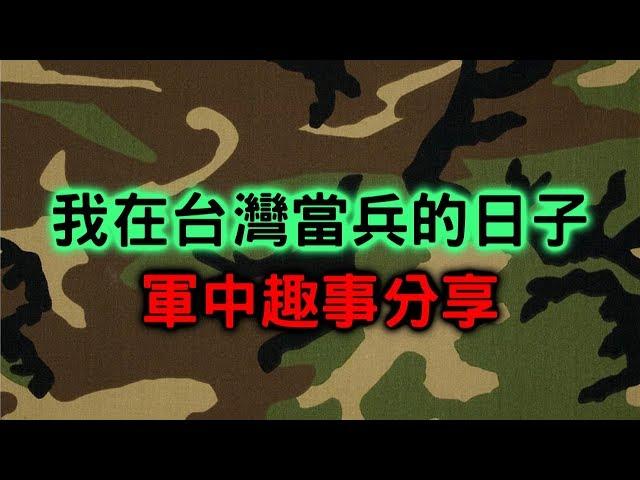 那些年我在台灣當兵的趣事分享【甘苦談003】
