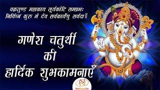Happy Ganesh Chaturthi 2018    गणेश चतुर्थी की हार्दिक शुभकामनाएं