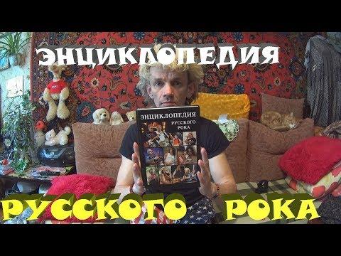 обзор на книгу энциклопедия русского рока