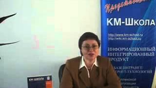 Дистанционное обучение в КМ Школе