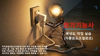 전기기능사 복선도작업(자동온도조절제어회로 )