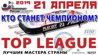 5 этап чемпионата России сезона 2018-2019. TOP LEAGUE. Настольный хоккей.
