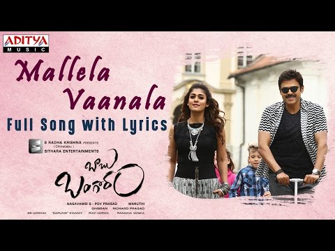Mallela Vaanala Song with Lyrics | Babu Bangaram Full Songs | Venkatesh, Nayanathara, Ghibran
