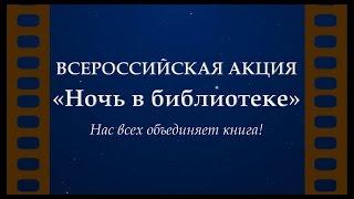 Всероссийская акция «Ночь в библиотеке» г. Рязань