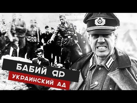 Бабий ЯР. ВТОРОЙ ОСВЕНЦИМ на Украине