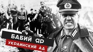 Бабий ЯР ВТОРОЙ ОСВЕНЦИМ на Украине