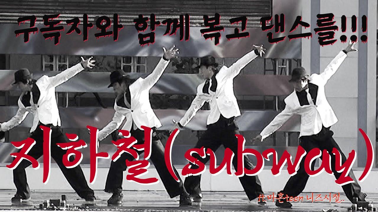 지하철(subway) ft.마흔teen / 마흔teen 의 bokko choreography 응답하라 마흔teen!!!